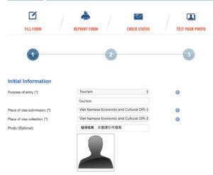 越南簽證表格